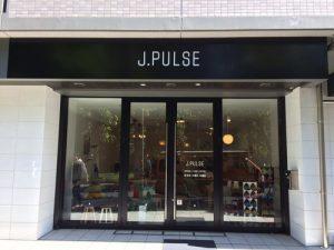 [最新の看板実例] J.PULSE様の看板を製作しました。_01