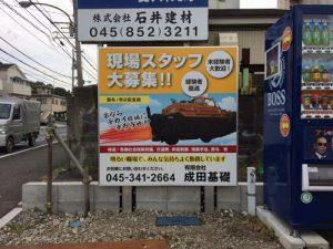 [最新の看板実例] 有限会社成田基礎様の看板を製作しました。_01