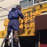 看板市場〜昭和17年 横浜/川崎の看板屋 看板制作 看板デザイン 手書き、エイジング