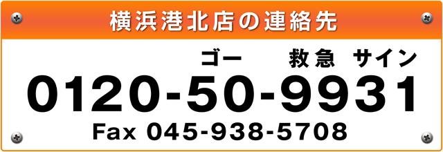 看板市場 横浜港北店