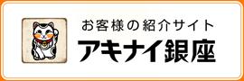 アキナイ銀座~商売活性支援サイトです。 看板市場のお客様達(会社・お店)を紹介しています。 登録無料でお店の宣伝が出来ます。