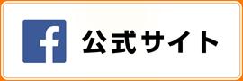 看板市場〜創業73年 横浜の看板屋_facebook