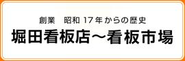 看板市場の歴史 堀田看板は一人の男が松山から上京したところから始まった