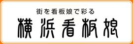 横浜ビルボードガール 看板娘企画