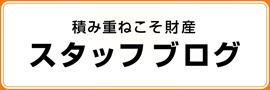 看板市場スタッフブログ~日々精進