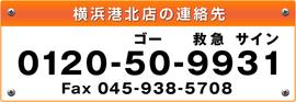 看板市場 横浜港北店への電話でのお問い合わせはこちら