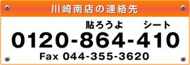 看板市場 川崎南店 電話でのお問い合わせはこちら