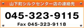 山下公園近く クリエイティブセンターのご紹介  電話でのお問い合わせはこちら