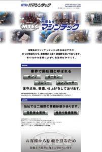 (有)マシンテック_top_site_01
