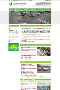 戸塚ドライビングカレッジ様のサイトを制作しました。