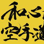 washin_takate
