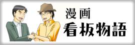 漫画【看板物語】