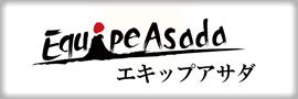 エキップアサダ 〜私たちはツール・ド・フランスを目指しています〜
