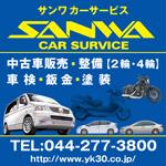 三和カーサービス02