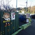 [最新の実例] 旭区上川井町内会 様