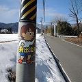 tobidashi_nagano_s
