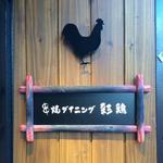 [最新の実例] 串焼ダイニング 彩鶏〜irodori〜 様_s