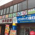 [最新の実例] ひまわり保育園 様 看板市場 横浜の看板屋 看板デザイン_s