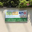 [最新の実例] 行政書士 大屋事務所 様 看板市場 横浜の看板屋 看板デザイン_s