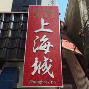 [最新の実例] 上海城 様 看板市場 横浜の看板屋 看板デザイン_1