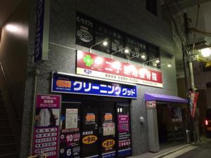 [最新の実例] 二子新地整骨院 看板市場 横浜の看板屋 看板デザイン_3