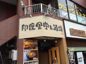 [最新の実例] 印度食堂&酒場 様 看板市場 横浜の看板屋 看板デザイン_1