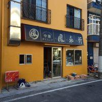 [最新の看板実例] 中華ダイニング 鳳來軒様の看板を製作しました。_01