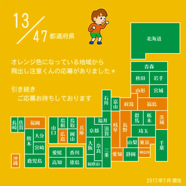 tobichu_zenkoku