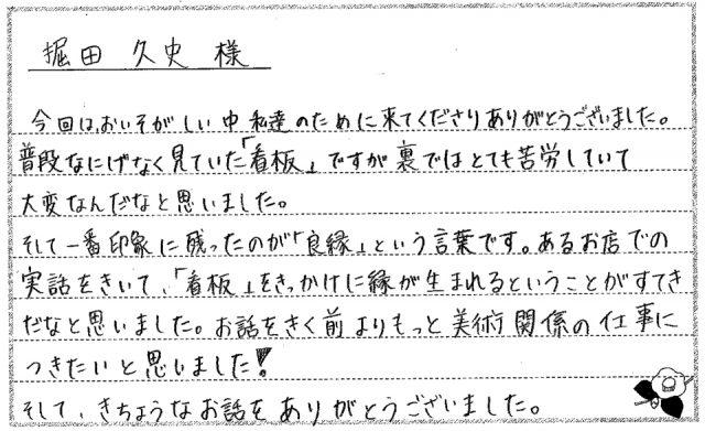 oyegami001
