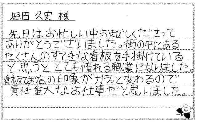 oyegami005