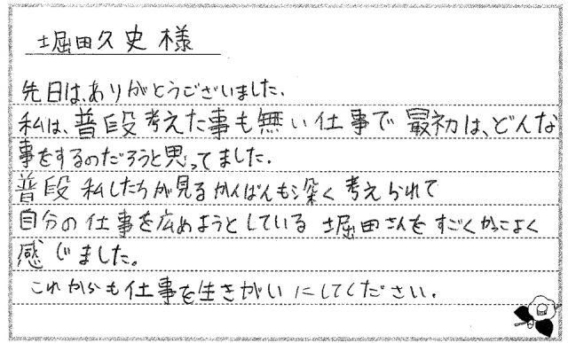 oyegami006