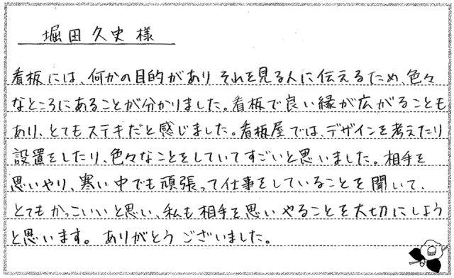 oyegami009