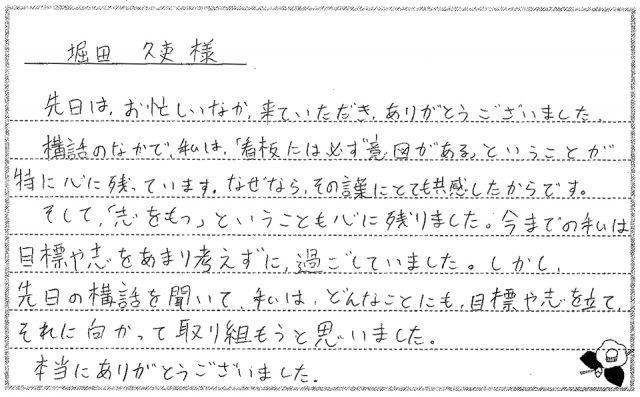 oyegami012