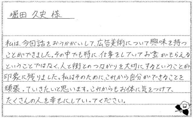 oyegami014