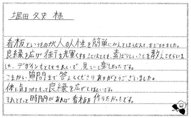 oyegami016